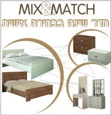 חדר שינה MIX&MATCH