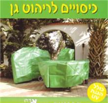כיסוי 6-8 כיסאות פלסטיק - GARDENSALE