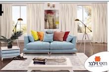 ספה דו מושבית מעוצבת אושן - רהיטי זילבר