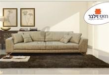 ספה מעוצבת מולי - רהיטי זילבר