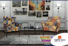כורסא מעוצבת דרימר - רהיטי זילבר