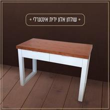 שולחן כתיבה אלון