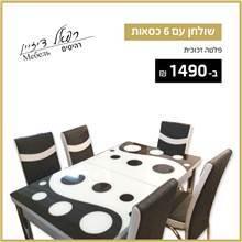 שולחן עם 6 כסאות - רפאל דיזיין