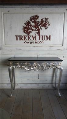 קונסולה כסופה - Treemium - חלומות בעץ מלא
