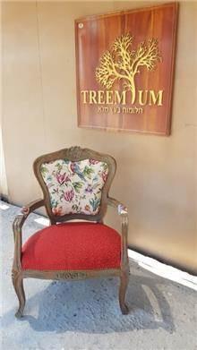 כורסא  - Treemium - חלומות בעץ מלא
