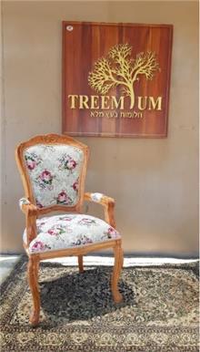 כיסא ידיות מפואר - Treemium - חלומות בעץ מלא