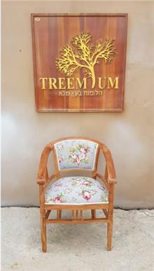 כיסא ביטוויה מעץ מלא - Treemium - חלומות בעץ מלא