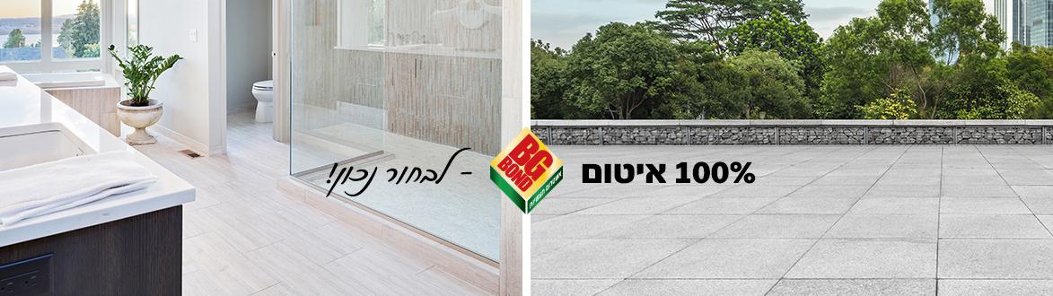 מדור איטום - בחסות BG BOND | הדירה - פורטל לעיצוב הבית